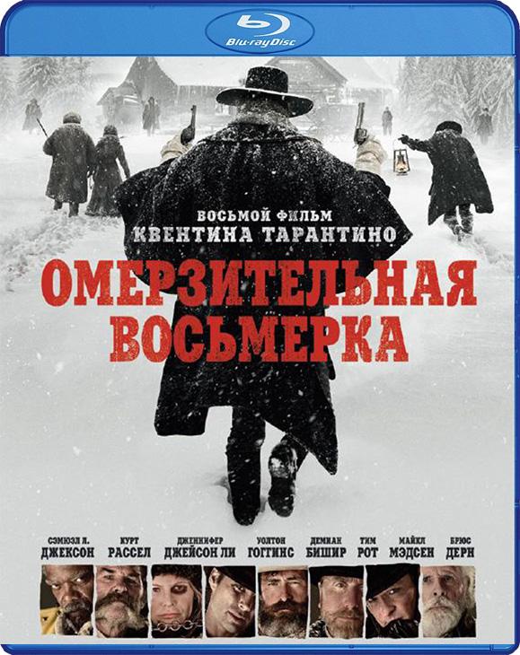 Омерзительная восьмерка (Blu-ray) The Hateful EightФильм Омерзительная восьмерка &amp;ndash; история о США после Гражданской войны. Легендарный охотник за головами Джон Рут по кличке Вешатель конвоирует заключенную.<br>