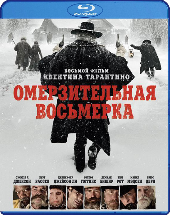 Омерзительная восьмерка (Blu-ray) видеодиски нд плэй омерзительная восьмерка blu ray
