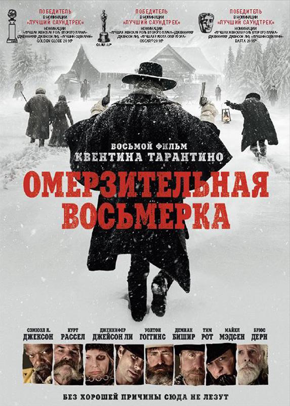 Омерзительная восьмерка (DVD) The Hateful Eight