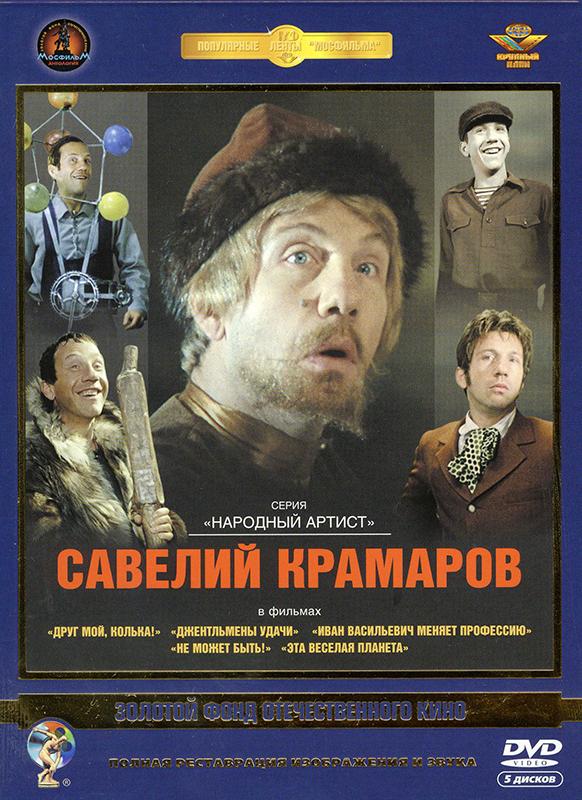 Фильмы Савелия Крамарова (5DVD)В коллекцию вошли фильмы с участием знаменитого актера Савелия Крамарова: &amp;laquo;Друг мой, Колька&amp;#33;..&amp;raquo;, «Джентльмены удачи», «Иван Васильевич меняет профессию», «Не может быть&amp;#33;», «Эта веселая планета»<br>