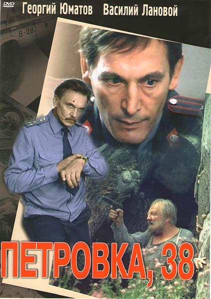 Петровка, 38 (региональноеиздание)Знаменитый советский фильм о тяжелой работе сотрудников уголовного розыска, благодаря которому люди знали, что &amp;laquo;Петровка,38&amp;raquo; &amp;ndash; это не только детектив, но и адрес МУРа.<br>