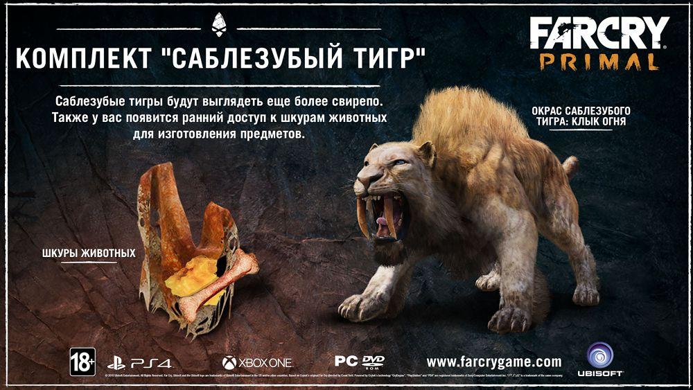 Скачать игру фар край прайм через торрент на русском