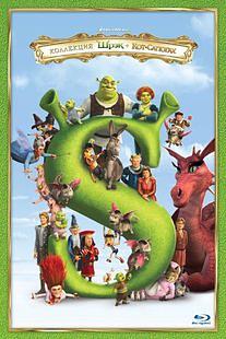 Коллекция Шрэк + Кот в сапогах (5 Blu-ray) Shrek / Shrek 2 / Shrek the Third / Shrek Forever After / Puss in Boots