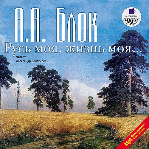 Блок Александр Блок А. А. Русь моя, жизнь моя. Стихи и поэмы (Цифровая версия)