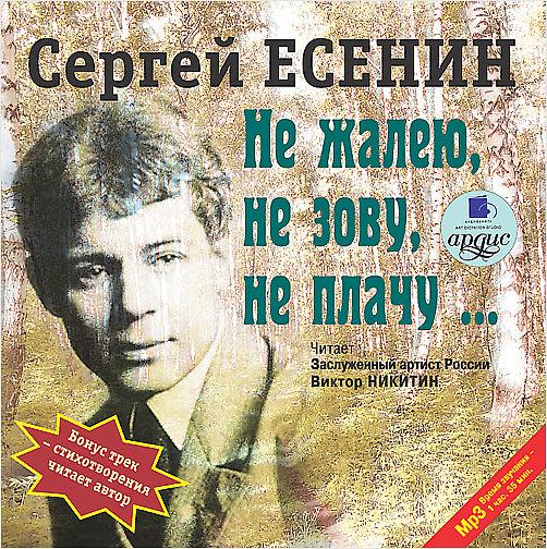 С.А. Есенин. Не жалею, не зову, не плачу... Избранные стихотворения (Цифровая версия)