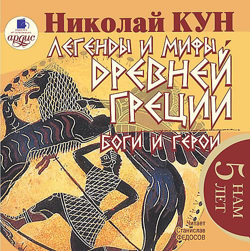 Легенды и мифы Древней Греции. Боги и герои (Цифровая версия)