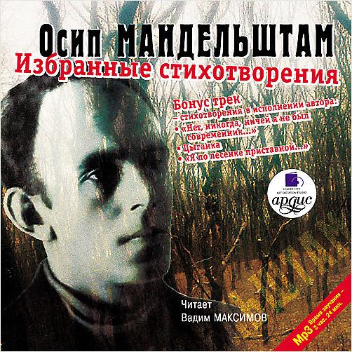 О.Э. Мандельштам. Избранные стихотворения (Цифровая версия)