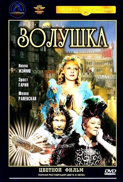 Золушка (DVD) (полная реставрация звука и изображения) фильмы ролана быкова 5 dvd полная реставрация звука и изображения