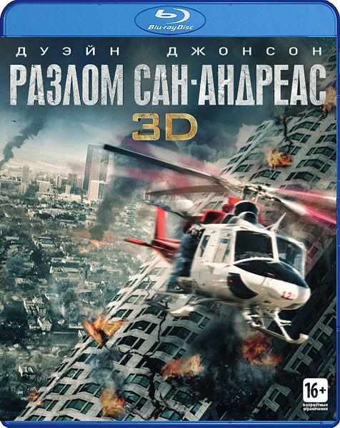 Разлом Сан-Андреас (Blu-ray 3D + 2D) San AndreasГерой фильма Разлом Сан-Андреас Рэй – пилот спасательного вертолета, который всю свою жизнь помогал другим людям. За все время работы он насмотрелся на множество жутких вещей и не раз оказывался в очень сложных ситуациях. Несмотря на все преграды он спешил на помощь, даже не предполагая, что самое страшное ждет его впереди.<br>