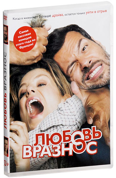 Любовь вразнос (DVD) Papa ou maman