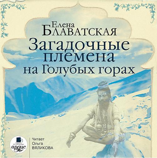 Блаватская Е. П. Загадочные племена на Голубых горах (Цифровая версия)