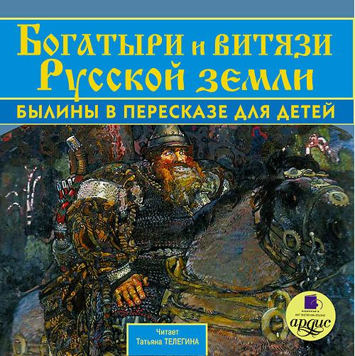 Богатыри и витязи Русской земли. Былины в пересказе для детей (Цифровая версия)