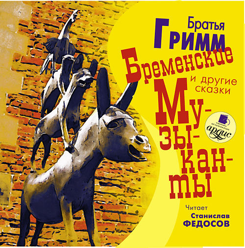 Братья Гримм. Бременские музыканты и другие сказки (Цифровая версия)
