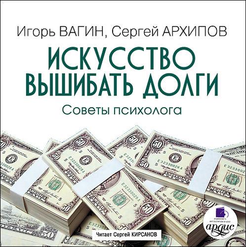 Вагин И. О., Архипов С. В. Искусство вышибать долги (Цифровая версия)