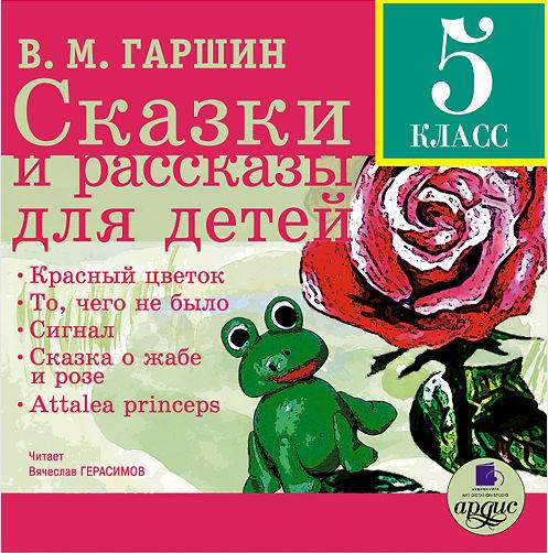 Гаршин В. М. Сказки и рассказы для детей (Цифровая версия)В аудиокнигу Гаршин В. М. Сказки и рассказы для детей вошли аллегорический рассказ «Красный цветок», «Сказка о жабе и розе», басни-притчи «То, чего не было» и «Attalea princeps», в которых животные и растения ведут себя подобно людям, и «народный» рассказ «Сигнал».<br>