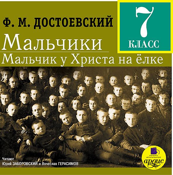 Достоевский Ф. М. Мальчики (Цифровая версия)