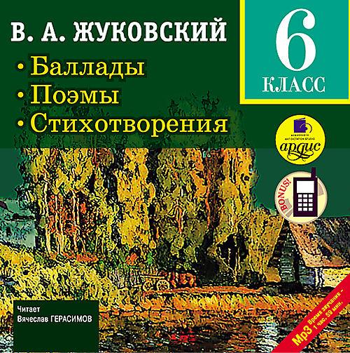 Жуковский В.А. Баллады. Поэмы. Стихотворения. 6 класс (Цифровая версия)