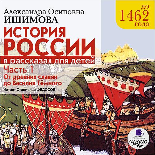 История России в рассказах для детей. Часть 1 (Цифровая версия)
