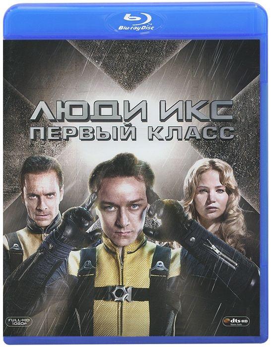 Люди Икс. Первый класс (Blu-ray) X-Men. First Class