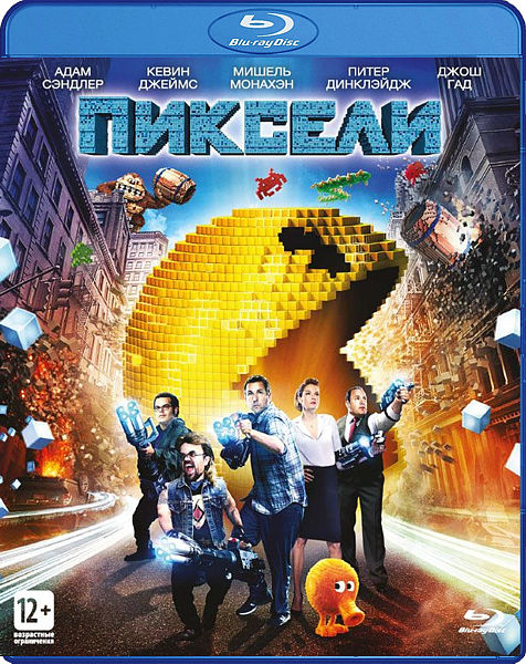 Пиксели (Blu-ray) Pixels