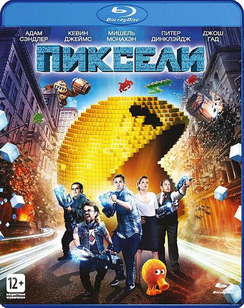 Пиксели (Blu-ray) PixelsВ фильме Пиксели происходит очередное вторжение инопланетян на Землю… Вы скажете: «Что может быть банальнее?!». Да, если бы на этот раз они не предстали в виде героев вселенски популярных компьютерных игр.<br>