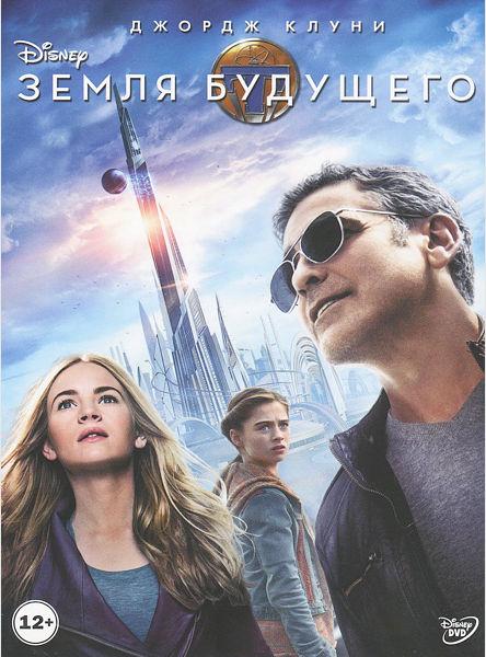 Земля будущего (DVD) TomorrowlandКогда в руки к молодой героине фильма Земля будущего, жаждущей новых приключений, попадает загадочный предмет, открывающий доступ в параллельную реальность, она вынуждена обратиться за помощью к циничному гению-изобретателю Фрэнку. Когда в руки к молодой героине<br>