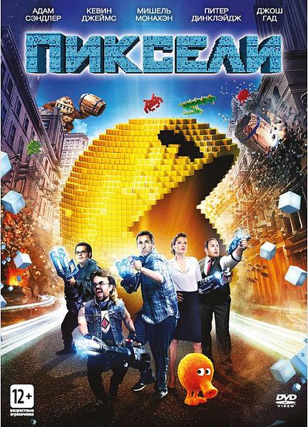 Пиксели (DVD) PixelsВ фильме Пиксели происходит очередное вторжение инопланетян на Землю… Вы скажете: «Что может быть банальнее?!». Да, если бы на этот раз они не предстали в виде героев вселенски популярных компьютерных игр.<br>