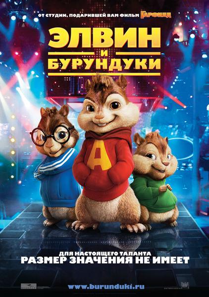 Элвин и бурундуки (региональное издание) (DVD) детство лидера