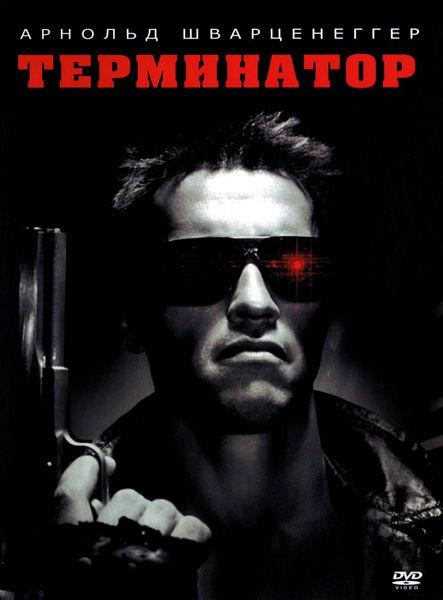 Терминатор (региональное издание) The Terminator