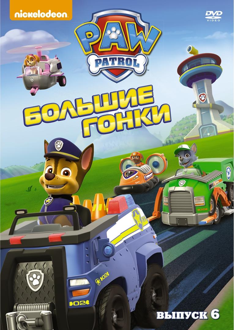 Щенячий патруль: Большие гонки. Сезон 1. Выпуск 6 (DVD) PAW Patrol