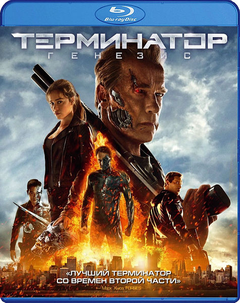 Терминатор: Генезис (Blu-ray) Terminator Genisys
