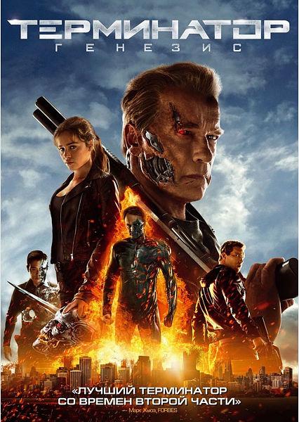 Терминатор: Генезис (DVD) Terminator GenisysВ фильме Терминатор: Генезис Джон Коннор, лидер сопротивления, посылает сержанта Кайла Риза назад в 1984 год, чтобы защитить Сару Коннор и спасти будущее, но неожиданный поворот событий создает разлом во времени.<br>