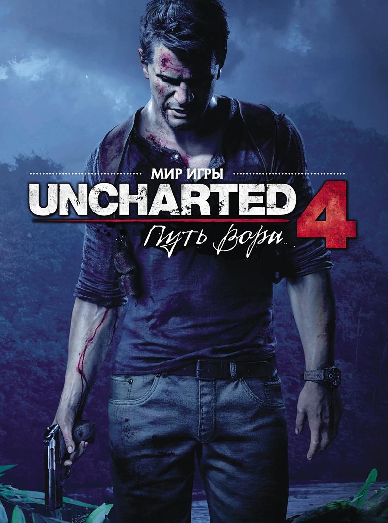 Артбук Мир игры Uncharted 4: Путь вора (A Thief's End)