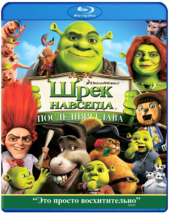 Шрэк навсегда (Blu-ray 3D + 2D) Shrek Forever After