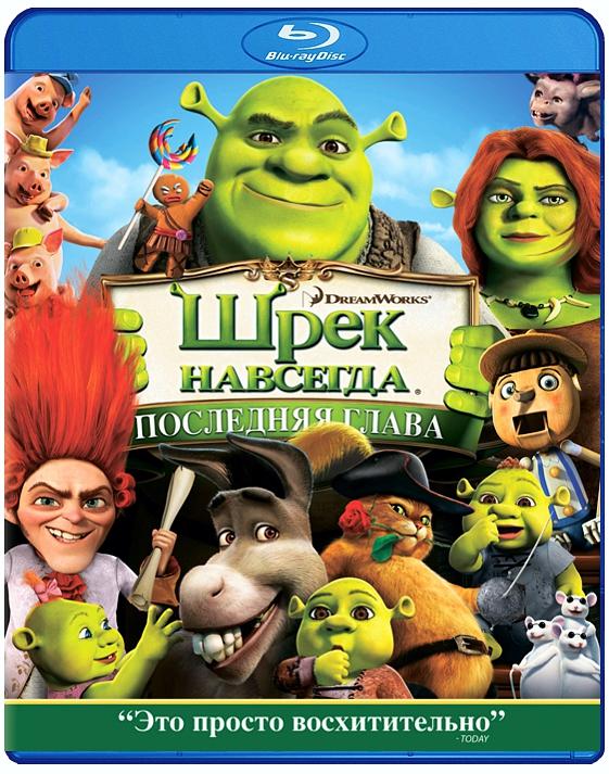 Шрэк навсегда (Blu-ray 3D +2D) Shrek Forever AfterМультфильм Шрэк навсегда &amp;minus; заключительная часть побившего все рекорды и получившего премию &amp;laquo;Оскар&amp;raquo; за лучший анимационный фильм феномена кинематографа. Вы увидите любимого героя спустя десятилетие<br>