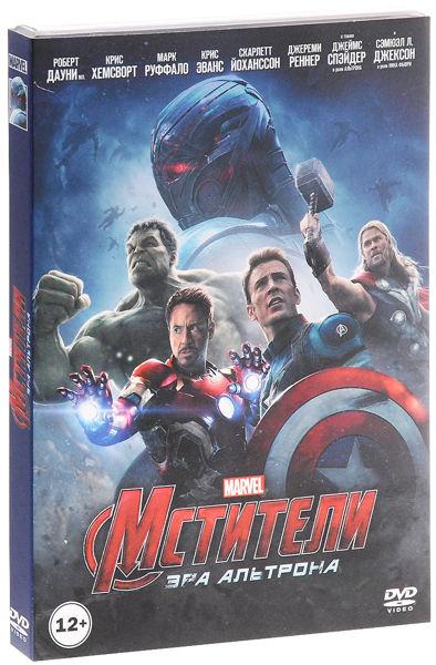 Мстители: Эра Альтрона Avengers: Age of Ultron