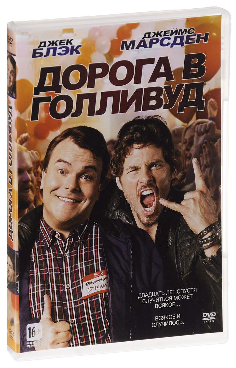Дорога в Голливуд (DVD) The D Train