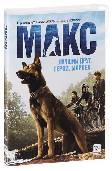 Макс Max