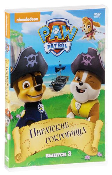 Щенячий патруль: Пиратские сокровища. Сезон 1. Выпуск 3 (DVD) PAW Patrol