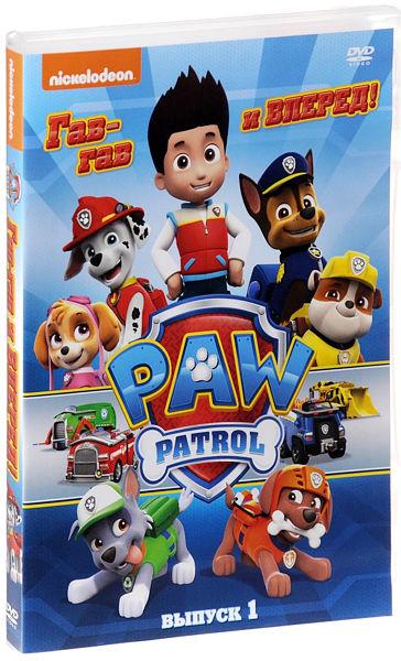Щенячий патруль: Гав-гав и вперед! Сезон 1. Выпуск 1 (DVD) PAW Patrol