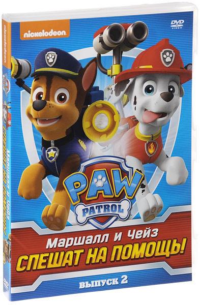 Щенячий патруль: Маршалл и Чейз спешат на помощь! Сезон 1. Выпуск 2 (DVD) PAW Patrol