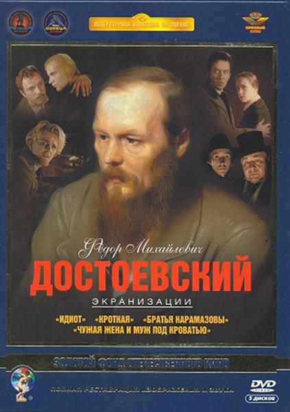 Золотой фонд отечественного кино. Достоевский Ф.М. Экранизации (5 DVD)