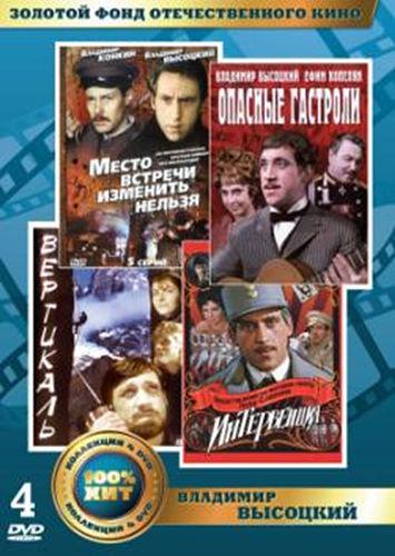 Золотой фонд отечественного кино. Владимир Высоцкий (4DVD) фото