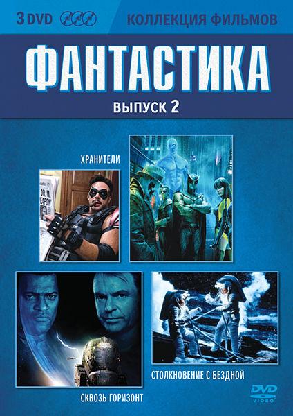 Коллекция фильмов: Фантастика. Выпуск 2 (3 DVD) Event Horizon / Morgan Freeman / Watchmen