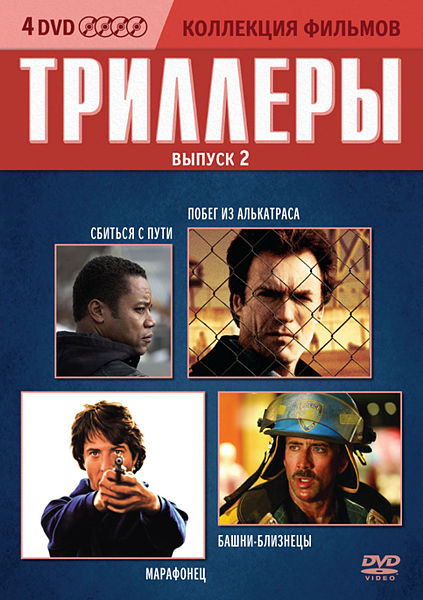 Коллекция фильмов: Триллеры. Выпуск 2  (4 DVD) Wrong Turn at Tahoe / Escape from Alcatraz / Marathon Man / World Trade Center