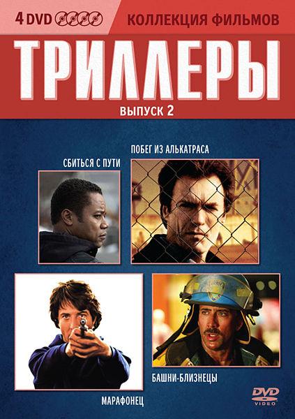 Коллекция фильмов. Триллеры. Выпуск 2  (4 DVD) Wrong Turn at Tahoe / Escape from Alcatraz / Marathon Man / World Trade Center
