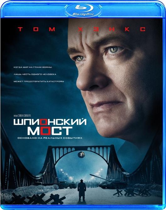 Шпионский мост (Blu-ray) Bridge of SpiesДействие фильма Шпионский мост происходит на фоне серии реальных исторических событий и рассказывает о бруклинском адвокате Джеймсе Доноване, который оказывается в эпицентре холодной войны, когда ЦРУ отправляет его на практически невозможное задание – договориться об освобождении захваченного в СССР американского пилота самолета-разведчика U2.<br>