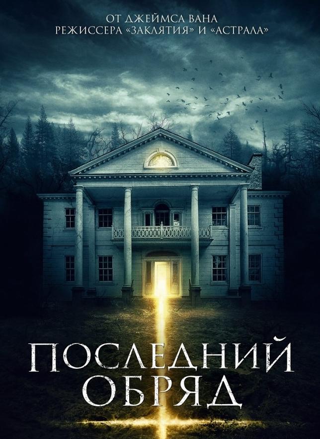Последний обряд (DVD) Demonic