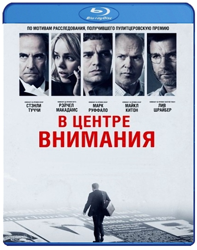В центре внимания (Blu-ray) Spotlight