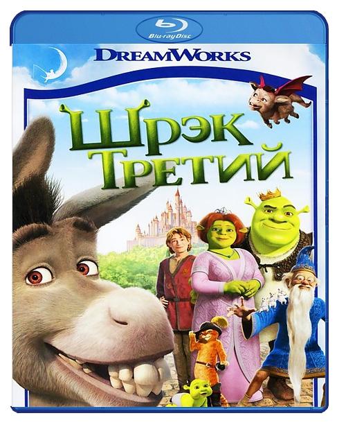 Шрек Третий (Blu-ray) Shrek The ThirdКогда в результате проклятия тесть Шрэка становится лягушкой и отбывает в мир иной, наш герой вместе с Ослом и Котом в сапогах отправляется в очередное захватывающее приключение, чтобы найти законного наследника трона.<br>
